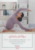 یوگای بارداری (آیینگر یوگا برای دوره بارداری و پس از آن)