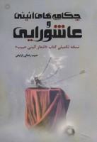 چکامه های آئینی و عاشورایی (نسخه تکمیلی کتاب «اشعار آئینی حبیب»)