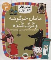 مامان خرگوشه و گرگ گنده (سطح 3:کلاس اولی،کتاب اولی12)،(گلاسه)