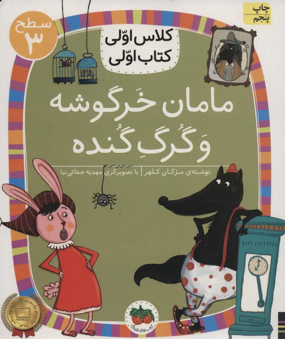 مامان خرگوشه و گرگ گنده (سطح 3:کلاس اولی،کتاب اولی12)