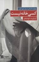 کسی خانه نیست:چهارده داستان از زنان امروز ایران (دنیای ما)