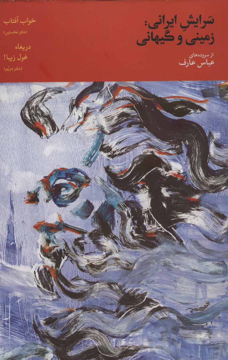 سرایش ایرانی:زمینی و گیهانی 2 (دفتر نخستین:خواب آفتاب،دفتر دویم:دریغاه غول زیبا!)