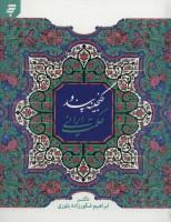 گنجینه پند و حکمت ایرانی