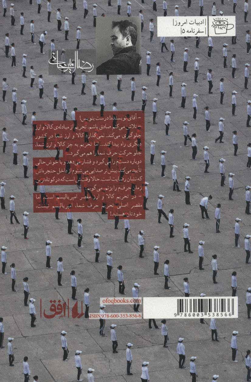 ادبیات امروز،سفرنامه 5 (نیم دانگ پیونگ یانگ)