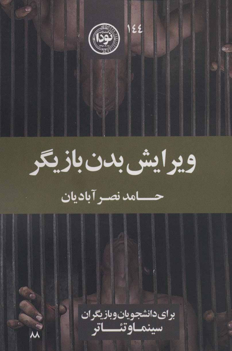 ویرایش بدن بازیگر (برای دانشجویان و بازیگران سینما و تئاتر)