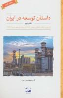 داستان توسعه در ایران (دفتر دوم:از پیروزی انقلاب اسلامی (بهمن 1357) تا دولت یازدهم (خرداد 1392))