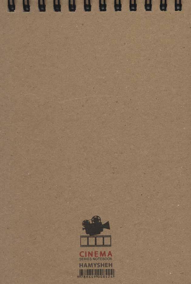 دفتر یادداشت خط دار (سینمایی:وودی آلن)،(کد 8424)،(سیمی)