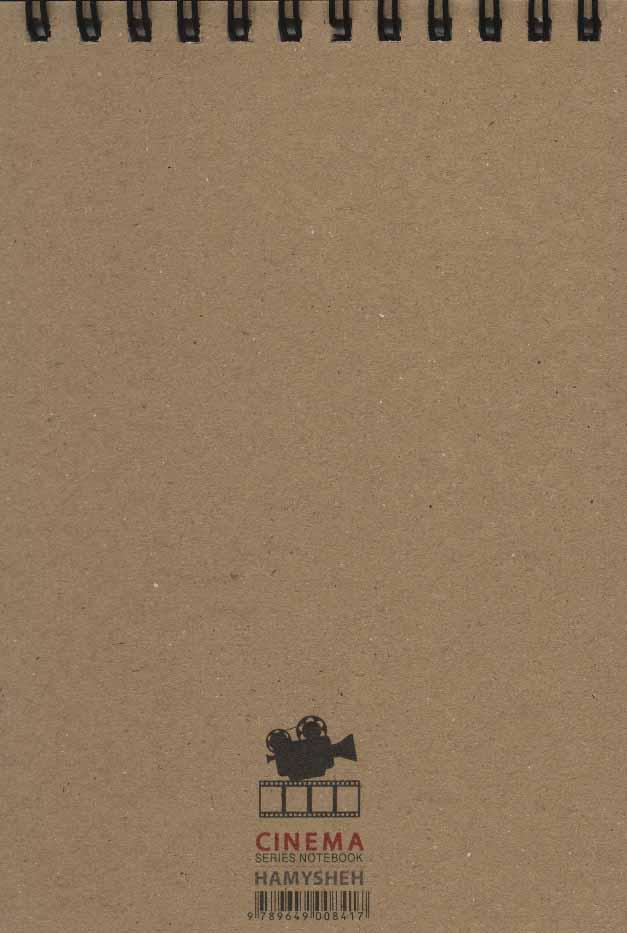 دفتر یادداشت خط دار (سینمایی:اسکورسیزی)،(کد 8417)،(سیمی)