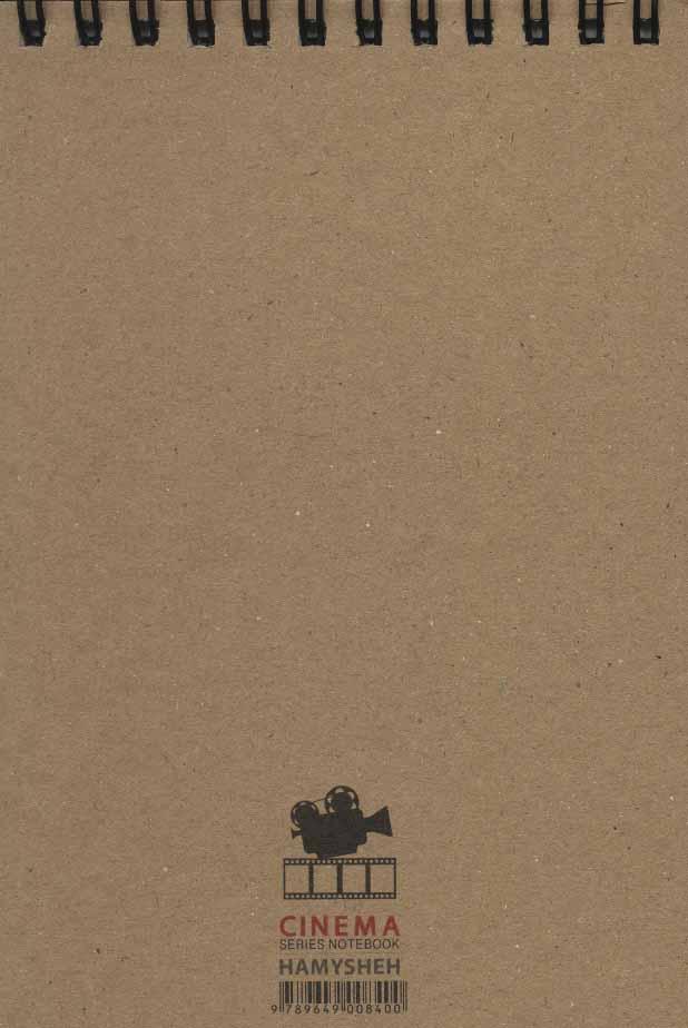 دفتر یادداشت خط دار (سینمایی:کوپولا)،(کد 8400)،(سیمی)