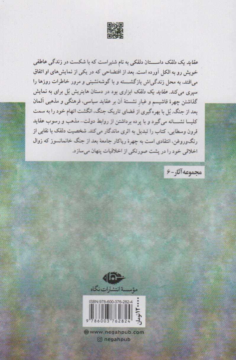 عقاید یک دلقک (مجموعه آثار 6)
