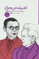 اندیشه در بحران 5 (ژان پل سارتر و ارنست کاسیرر در نگاهی کوتاه)