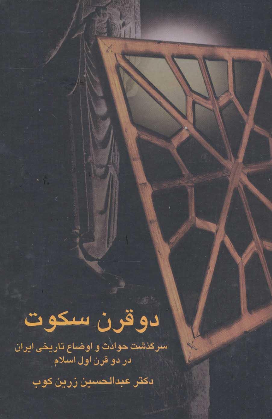 دو قرن سکوت (سرگذشت حوادث و اوضاع تاریخی ایران در دو قرن اول اسلام)