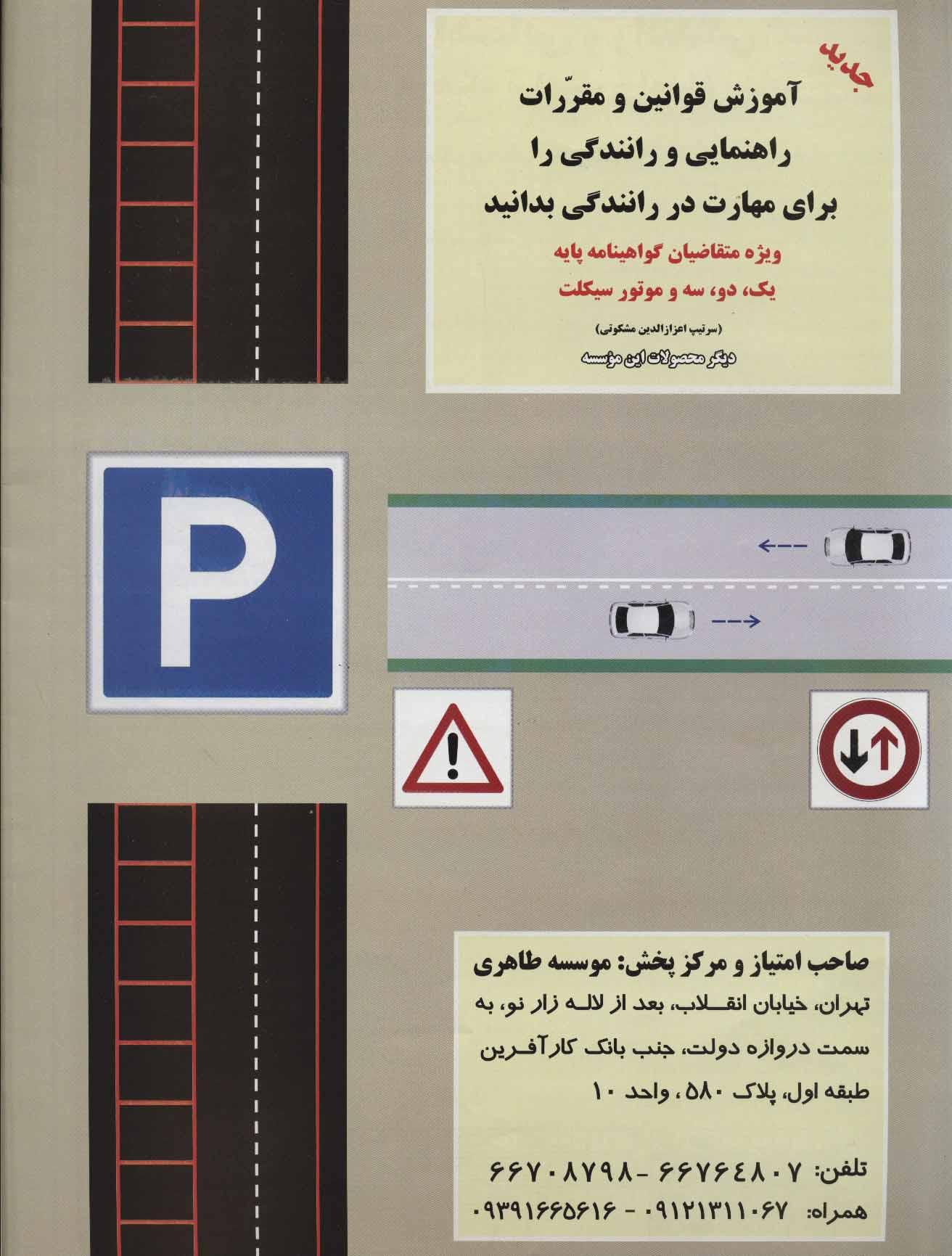 مجموعه آزمون های راهنمایی و رانندگی (ویژه متقاضیان پایه یک،دو،سه و موتور سیکلت)