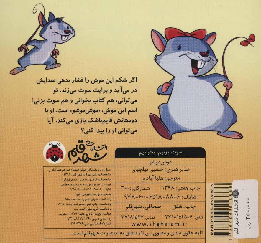 سوت بزنیم،بخوانیم (موش موشو)