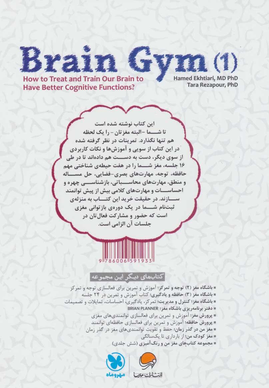 باشگاه مغز 1 (کتاب آموزش و تمرین برای فعالسازی توانمندی های مغزی)