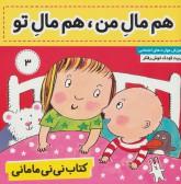 کتاب نی نی مامانی 3 (هم مال من،هم مال تو)،(گلاسه)
