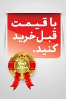 قصه فرماندهان26 (حاجی بصیر:سردار شهید حاج حسین بصیر)