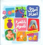 آموزش اعداد با شعر و تصویر (10شعر خردسالانه)،(گلاسه)