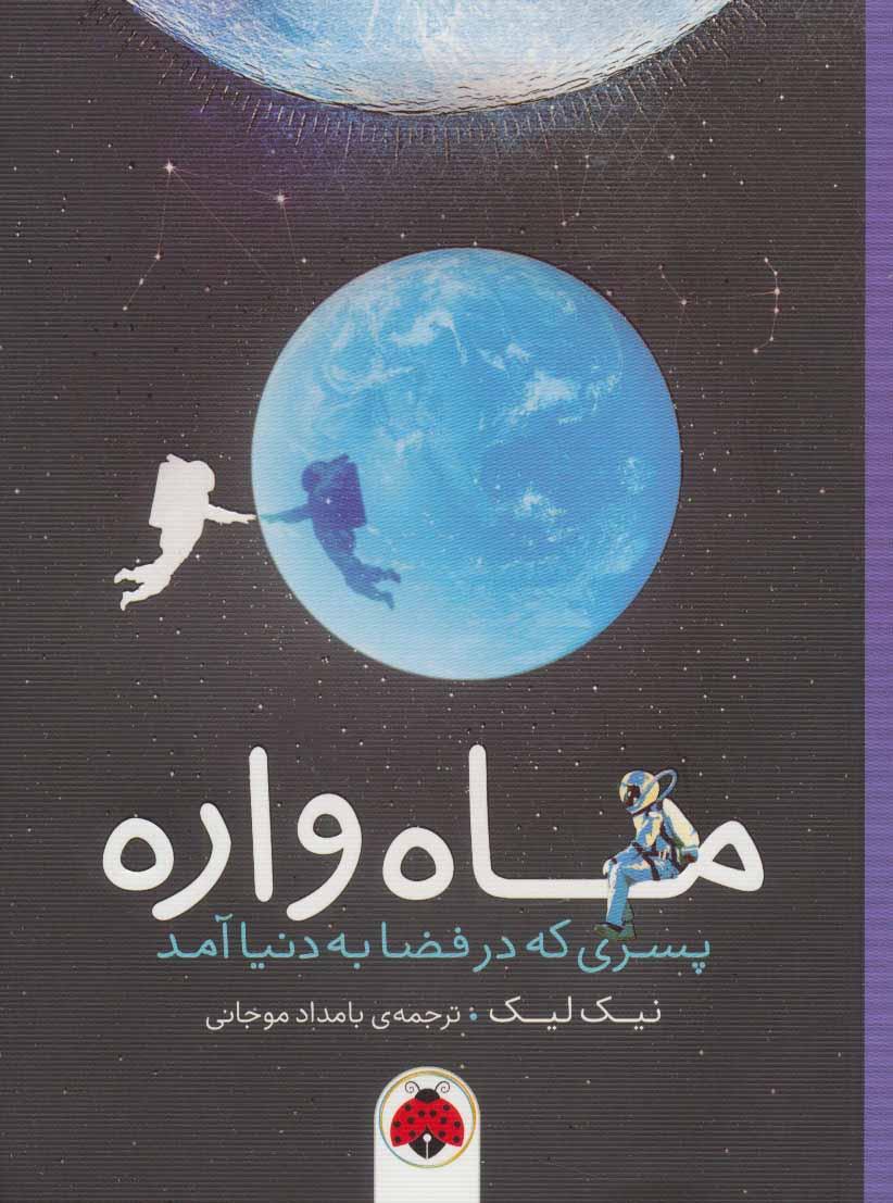 ماه واره (پسری که در فضا به دنیا آمد)