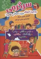 سرگرمی (یادگیری-آموزش،تقویت هوش و خلاقیت)