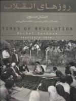 روزهای انقلاب (میشل ستبون)،(2زبانه،گلاسه)