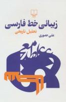 زیبائی خط فارسی (تحلیل تاریخی)