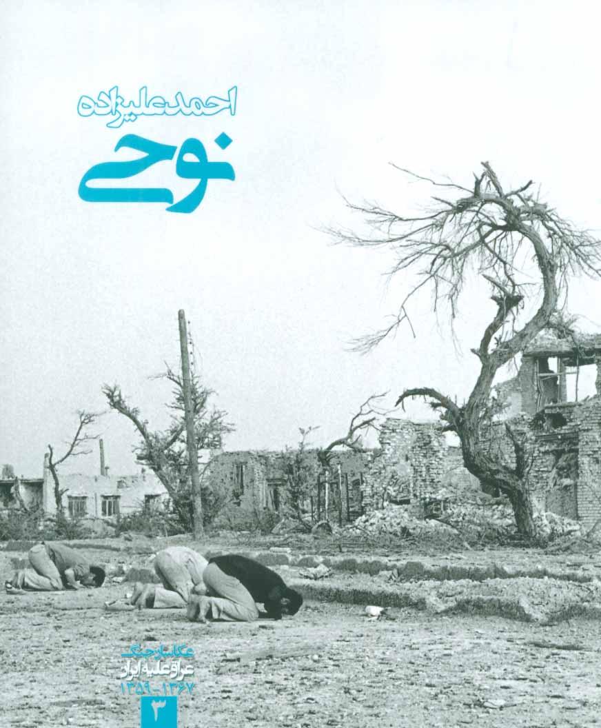 عکاسان جنگ 3 (نوحی:عراق ایران 1367-1359)،(2زبانه،گلاسه)