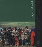 عکاسان جنگ (بیات:عراق-ایران 1365-1357)،(گلاسه)