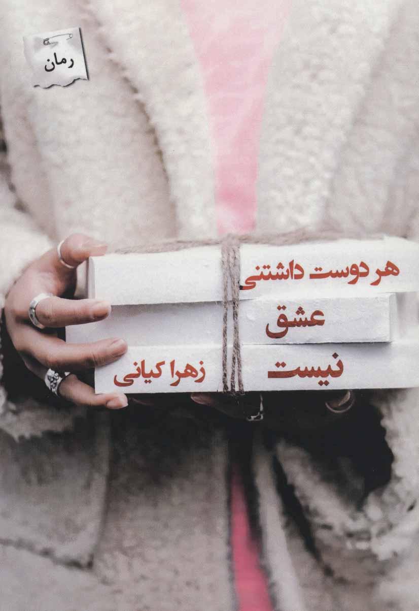 هر دوست داشتنی عشق نیست