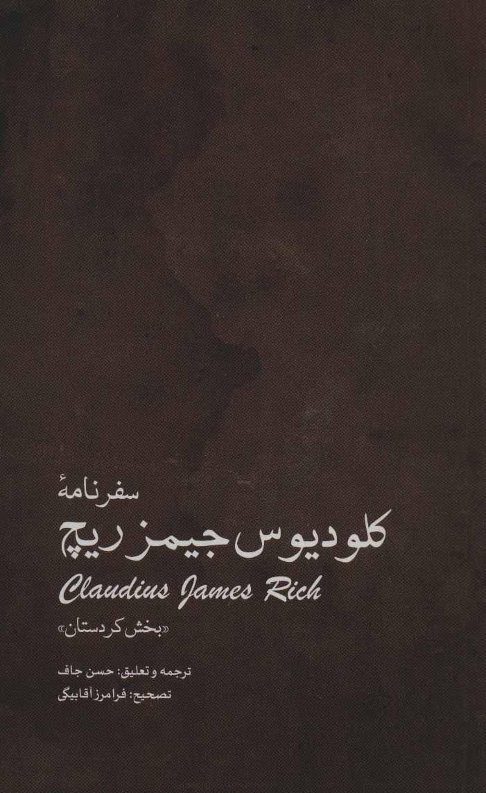 سفرنامه کلودیوس جیمزریچ «بخش کردستان »