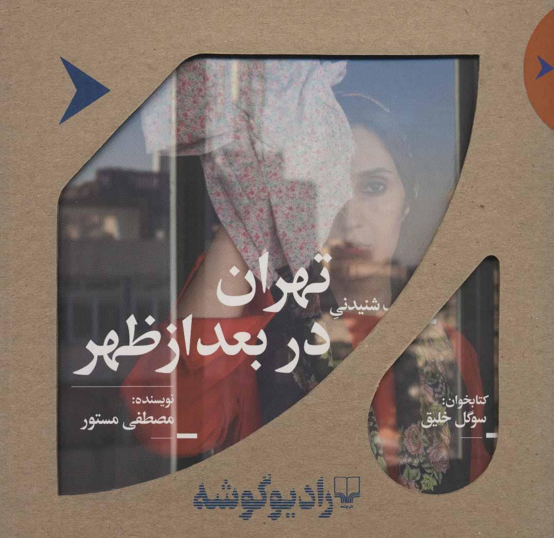 کتاب سخنگو تهران در بعد از ظهر (سی دی صوتی)،(باجعبه)