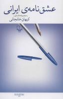 عشق نامه ی ایرانی:مجموعه داستان (جهان تازه ی داستان167)