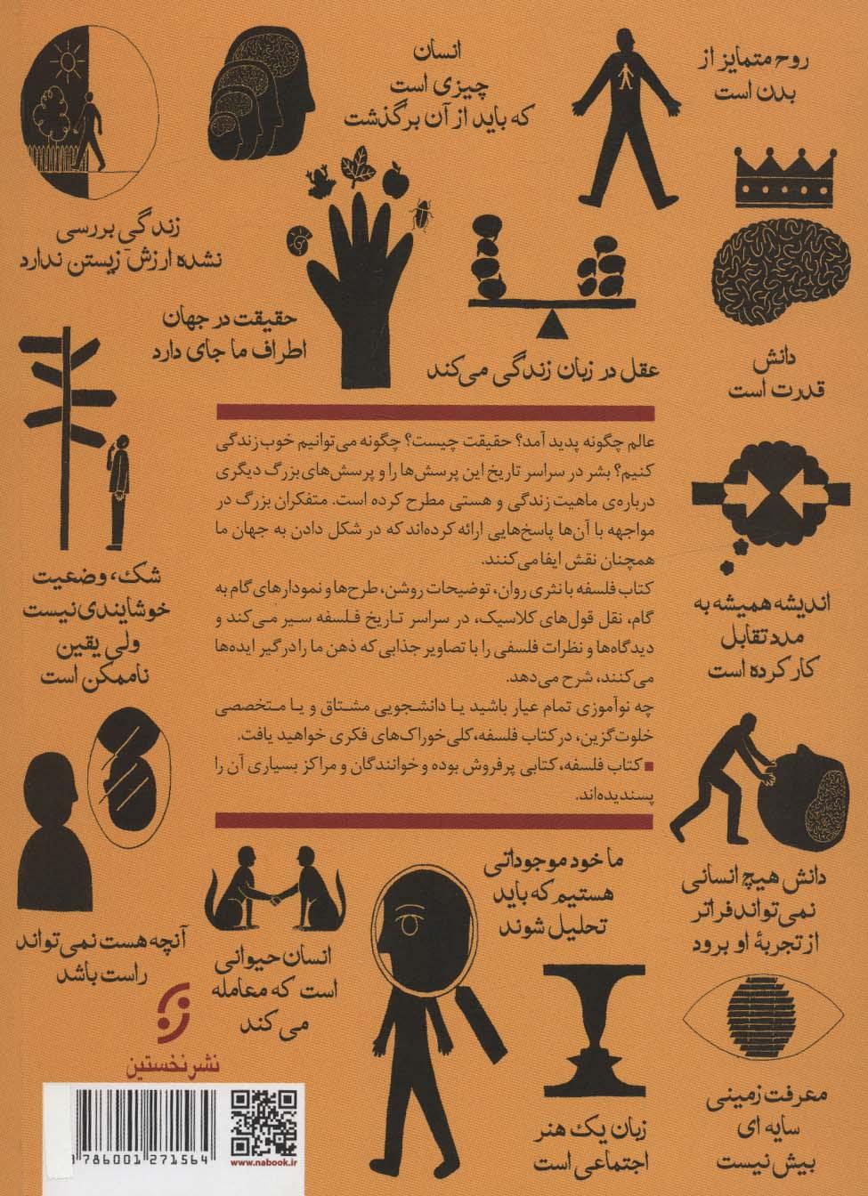 کتاب فلسفه (ایده های بزرگ به زبان ساده)