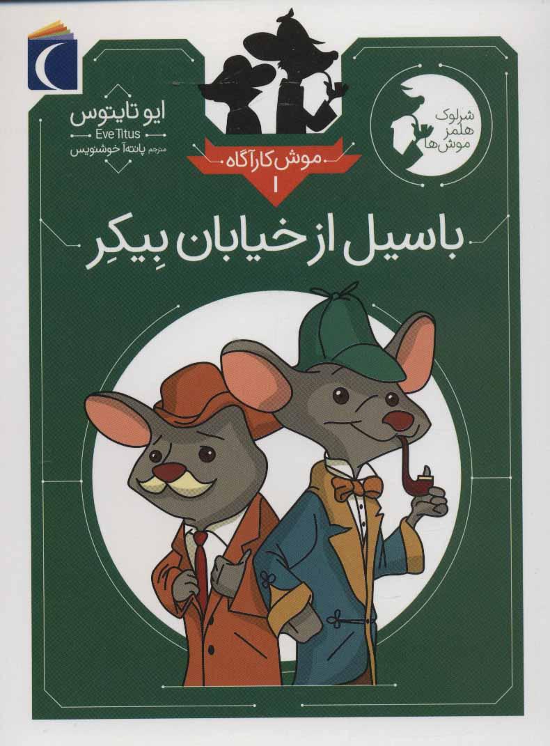 موش کارآگاه 1 (باسیل از خیابان بیکر (شرلوک هلمز موش ها))