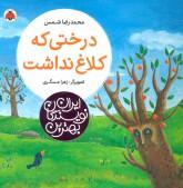 درختی که کلاغ نداشت (بهترین نویسندگان ایران)،(گلاسه)