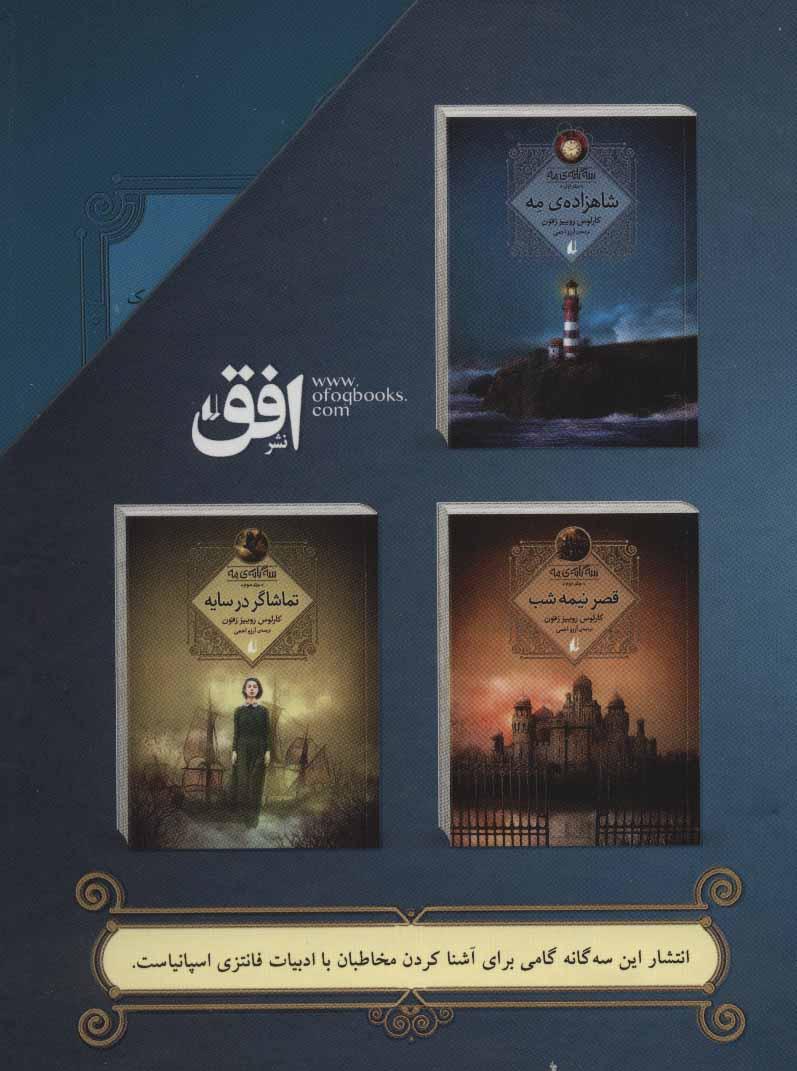 مجموعه سه گانه ی مه (3جلدی،باقاب)