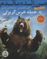 من زنده ماندم 6 (حمله خرس گریزلی (1967))