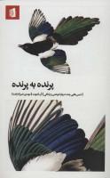 پرنده به پرنده (درس هایی چند درباره نوشتن و زندگی)