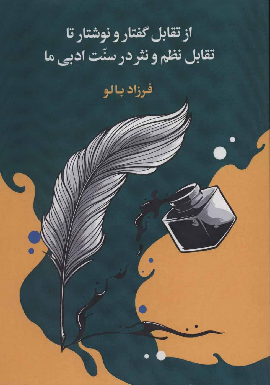 از تقابل گفتار و نوشتار تا تقابل نظم و نثر در سنت ادبی ما