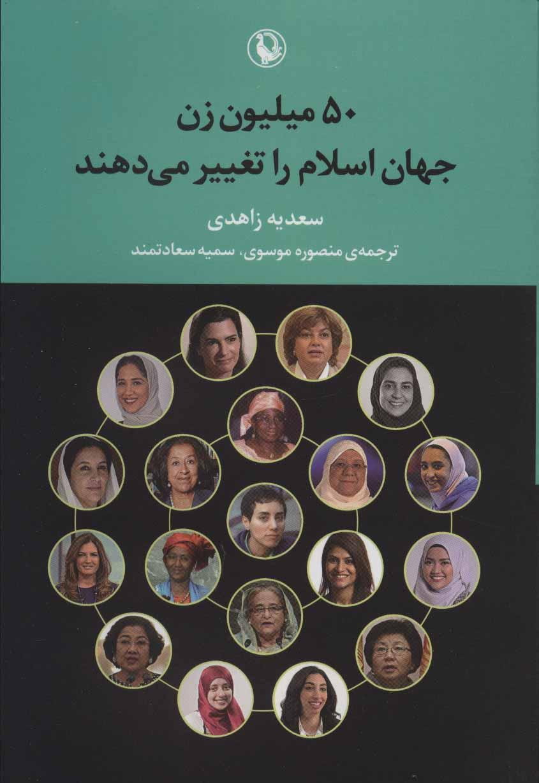 50 میلیون زن جهان اسلام را تغییر می دهند