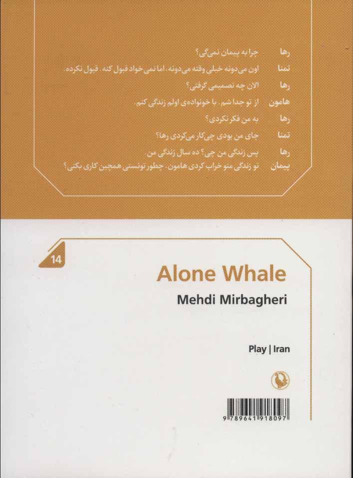 نهنگ تنها (نمایشنامه 14)
