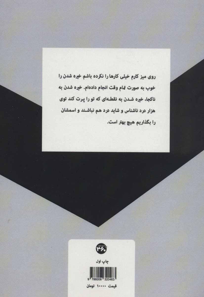 سپیدی سیاه