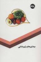 بیماری ها و رژیم غذایی