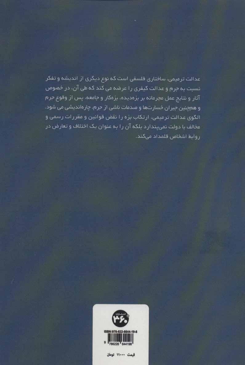 عدالت ترمیمی:از منظر فقه و حقوق اسلامی