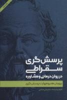 پرسش گری سقراطی در روان درمانی و مشاوره (پرورش هنر و مهارت پرسش گری)