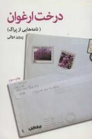 درخت ارغوان:نامه هایی از پراگ (جستارها 3)