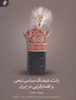 رانت،فرهنگ سیاسی تبعی و اقتدارگرایی در ایران (1357-1336)