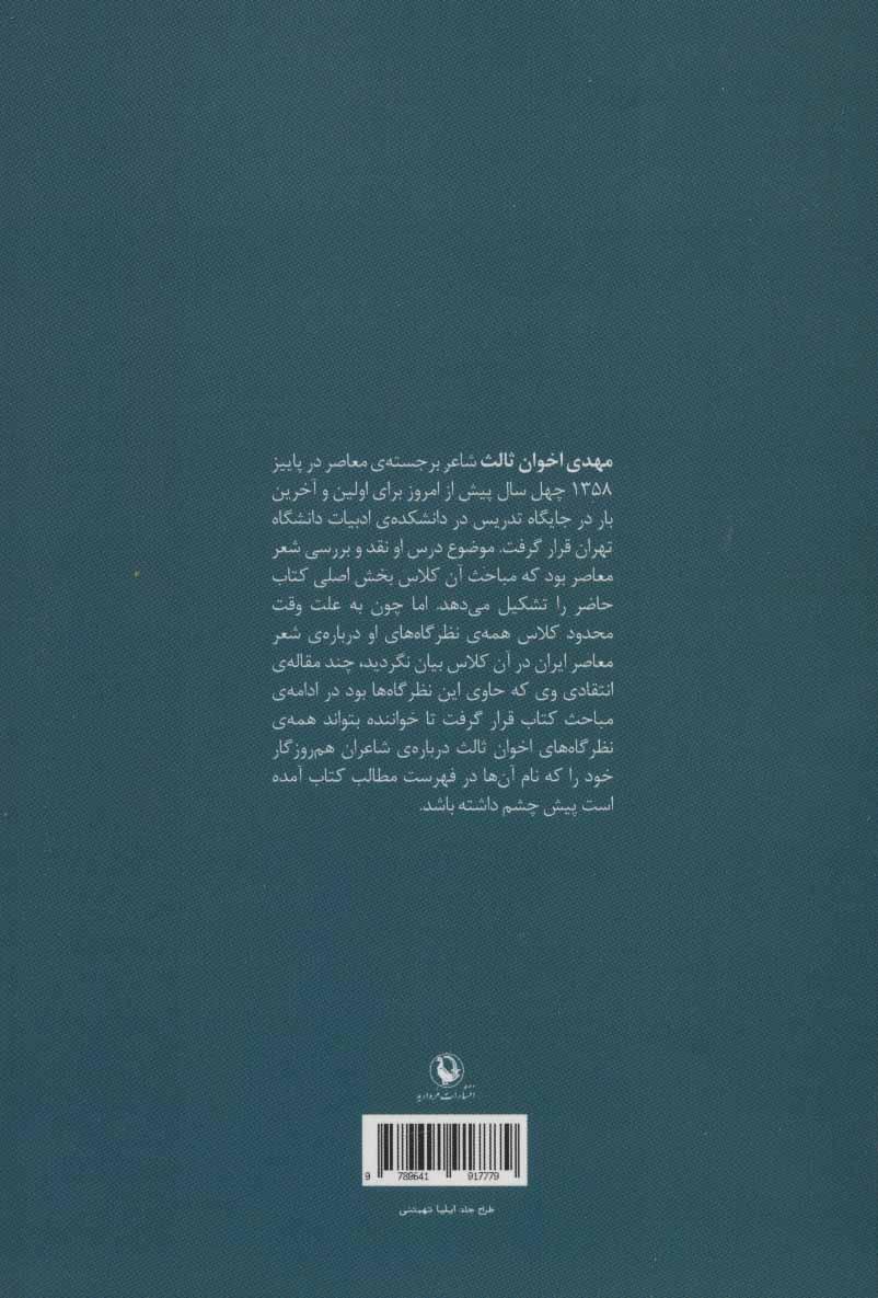 نقد و بررسی شعر معاصر