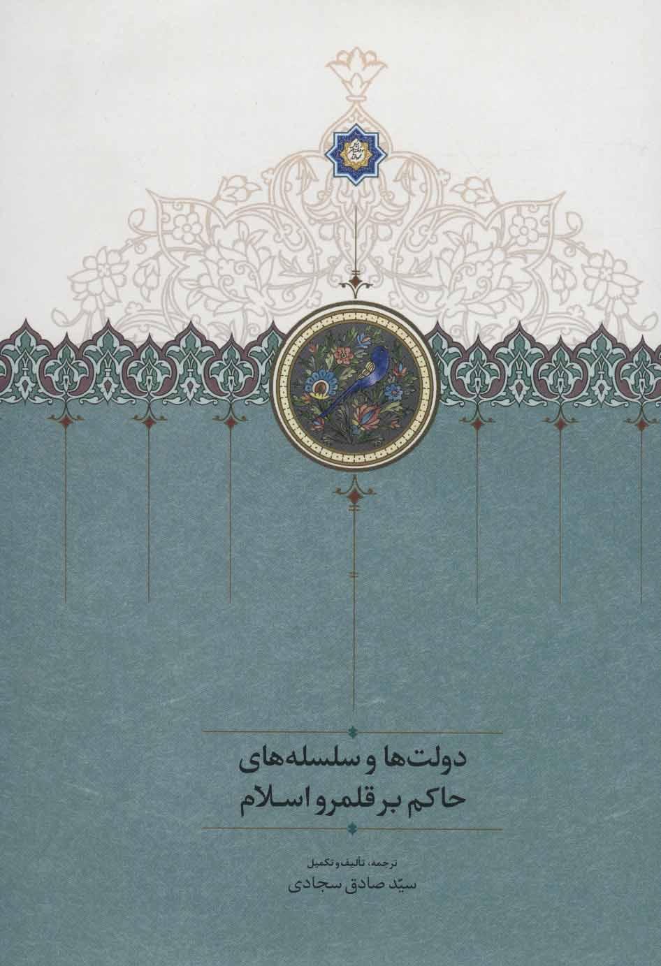 دولت ها و سلسله های حاکم بر قلمرو اسلام