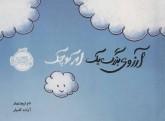 آرزوی بزرگ یک ابر کوچک (گلاسه)